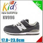 ニューバランス 女の子 男の子 キッズ 子供靴 スニーカー KV996 ゴム紐 ストラップ new balance 161996 ネイビー