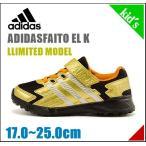 アディダス 男の子 キッズ 子供靴 スニーカー アディダスファイト EL K 限定モデル ADIDASFAITO EL K adidas BY1691 コアブラック/S/ゴールドメット