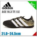 アディダス サッカーシューズ 男の子 キッズ 子供靴 エース 16.3 TF J レザー ACE 16.3 TF J LE adidas AQ2068 C/R/G