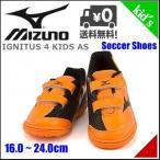ミズノ 男の子 キッズ 子供靴 サッカーシューズ 3E イグニタス 4 KIDS AS IGNITUS 4 KIDS AS mizuno P1GE163354 オレンジ/ブラック