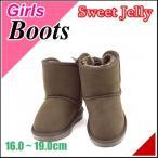 ショートブーツ ボアブーツ 女の子 キッズ 子供靴 ぺたんこ 歩きやすい スイートジェリー Sweet Jelly 870035 D