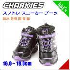 ウインターシューズ スノトレ 女の子 キッズ 子供靴 スニーカー チャーキーズ CHARKIES 2464 ブラック