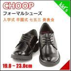 ショッピングフォーマルシューズ シュープ 女の子 男の子 キッズ 子供靴 フォーマルシューズ スニーカー CHOOP CPJ-103 ブラック