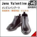 レインブーツ ビジネスシューズ メンズ サイドゴア 防水 長靴 ジェノバレンタイン Jeno Valentine 7501 ブラック