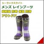レインブーツ スノーブーツ 長靴 メンズ 超軽量 防寒 防水 弘進 シーラックスライト SL-1178DW ブラック