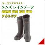 レインブーツ スノーブーツ 長靴 メンズ 超軽量 防寒 防水 弘進 シーラックスライト SL-1179DW ブラック