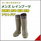 レインブーツ スノーブーツ 長靴 メンズ 超軽量 防寒 防水 弘進 シーラックスライト SL-1179DW カーキ