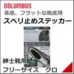 靴 滑り止め ノンスリップステッカー メンズ スリップ防止 防滑 靴底 コロンブス 89393 クロ