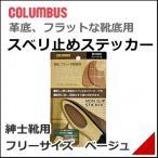 靴 滑り止め ノンスリップステッカー メンズ スリップ防止 防滑 靴底 コロンブス 89395 ベージュ