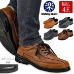 ショッピングウォーキングシューズ 送料無料 メンズ 父の日 ウォーキング 軽量  カジュアル 幅広 甲高設計 EEEE  4E