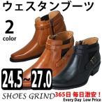 24.5cmから27cmまで ブーツ メンズ ウェスタンブーツ サイドゴアブーツ 120
