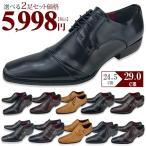 選べる 2足セット 福袋 ビジネスシューズ ビジネス 革靴 おしゃれ ストレートチップ モンク 大きいサイズ 29cm お買い得 セール 安い