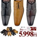 選べる ビジネスシューズ  幅広 3E ビジネス 革靴 2足選んで4000円 安い ストレートチップ ビット 新生活 フレッシャーズ 冠婚葬祭 メンズ靴