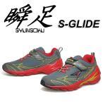 瞬足 シュンソク JJ-293 ガンメタル 男の子 子供 キッズ 運動靴 軽量 スニーカー 2.5E SYUNSOKU S-GLIDE エスグライド