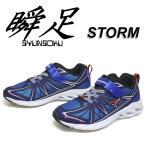 瞬足 シュンソク JJ-297 ブルー 男の子 子供 キッズ 運動靴 軽量 スニーカー 2E SYUNSOKU STORM ストーム
