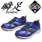 瞬足 シュンソク 防水 JJ-303 ブルー 男の子 子供 キッズ 通学 運動靴 軽量 スニーカー 2E SYUNSOKU