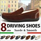 ショッピングドライビングシューズ ドライビングシューズ メンズ スリッポン ローファー スニーカー カジュアルシューズ デッキシューズ モカシンシューズ ビジネス 靴 メンズシューズ