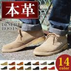 メンズ ブーツ 本革 メンズブーツ デザートブーツ 革靴 ショートブーツ チャッカブーツ スエード レザー クレープソール カジュアルシューズ 靴 メンズシューズ