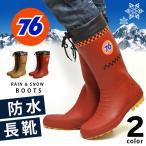 ブーツ レインブーツ 防水 防寒 長靴 ラバーブーツ 76 ナナロク セブンティーシックス メンズブーツ