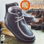メンズ ブーツ ムートンブーツ スエード スウェード ショートブーツ モカシンシューズ ファー 防寒 内ボア 防滑 カジュアルシューズ 靴 メンズシューズ