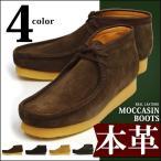 ブーツ メンズブーツ ワラビーブーツ デザートブーツ モカシンブーツ 本革 カジュアルシューズ モカシン レザー スエード 靴 メンズシューズ