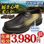Yahoo!ShoeSquare シュースクエアカジュアルシューズ ウォーキングシューズ 靴 メンズ ビジネスシューズ レインシューズ チロリアンシューズ 防水 幅広 3EEE 抗菌 消臭
