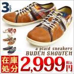 スニーカー シューズ 靴 メンズ チェック柄 パッチワーク ローカット レースアップ メンズスニーカー カジュアルシューズ 紳士靴