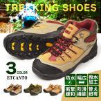 防水 防滑 幅広 トレッキングブーツ マウンテンブーツ 靴 メンズ シューズ 登山靴 レインシューズ スニーカー ワークブーツ ハイキング カジュアルシューズ