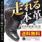 ビジネスシューズ メンズ 走れる 本革 ビジネス スニーカー 革靴 コンフォートシューズ ストレートチップ プレーントゥ 紳士靴 軽量 屈曲性 防滑 衝撃緩衝性