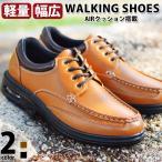 ウォーキングシューズ スニーカー メンズ 軽量 コンフォートシューズ 幅広 4EEEE 防滑 カジュアルシューズ 紳士靴 革靴 クッション エアークッション
