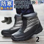 スノーブーツ メンズブーツ レインブーツ  防寒 防滑 ボア ムートンブーツ ショートブーツ スノーシューズ 靴 メンズシューズ カジュアル ウインターブーツ  雪