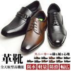 ビジネスシューズ メンズ 紳士靴 革靴 防水 走れる ビジネス 歩ける コンフォート 多機能 軽量 幅広 4EEEE 靴 メンズシューズ 抗菌