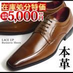 ビジネスシューズ 靴 メンズ 本革 レザー 日本製 革靴 メンズ ビジネスシューズ スワールモカ 紐靴 紳士靴 仕事用 在庫処分