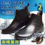 ショッピングラバーシューズ ビジネスシューズ 防水 レインシューズ サイドゴアブーツ メンズ ブーツ スノーシューズ スノーブーツ ラバーシューズ 雨 長靴 雨靴 防滑 男 靴 仕事