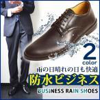ショッピングラバーシューズ ビジネスシューズ レインシューズ 防水 雨 レースアップ メンズ ブーツ スノーシューズ ラバーシューズ 防滑 男 靴 NEWT メンズシューズ 茶 黒 通勤