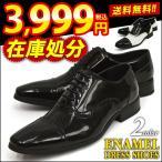 ショッピングフォーマルシューズ ビジネスシューズ メンズ ドレスシューズ エナメルシューズ カジュアルシューズ フォーマル ビジネス ストレートチップ パーティー 革靴 メンズシューズ 靴