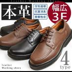 ショッピングウォーキングシューズ 本革 ウォーキングシューズ 靴 メンズ ビジネスシューズ カジュアルシューズ 衝撃吸収 幅広 3EEE 紳士靴