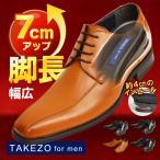ビジネスシューズ 靴 メンズ 革靴 シークレット シューズ スリッポン 身長アップ 幅広 3EEE インソール レースアップ モンクストラップ ローファー 紳士靴