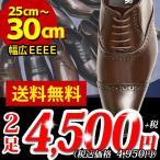ビジネスシューズ 2足セット 12種類 選べる福袋 セール メンズ 靴 革靴 幅広 4EEEE スリッポン ロングノーズ フォーマル 紳士靴