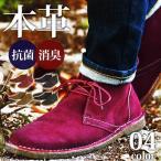 メンズ ブーツ デザートブーツ 本革 天然ゴム クレープソール メンズブーツ スエード ショートブーツ チャッカブーツ 靴 メンズ 男 靴 レザー