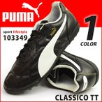 PUMA プーマ CLASSICO TT JR クラシコ シューズ サッカー フットサル 男女 靴 黒 【取り寄せ】