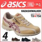 Yahoo!ShoeSquare シュースクエアasics 【アシックス】HADASHIWALKER レディース ウォーキングシューズ ランニングシューズ スニーカー 女の子 軽量 通気性 運動靴 【取り寄せ】