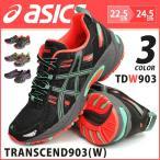 asics TRANSCEND 903(W) レディース ウォーキング ランニング トレーニング スニーカー アウトドア 衝撃緩衝 軽量 靴 通気性 運動靴 【取り寄せ】