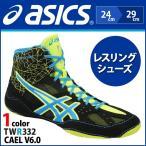 asics アシックス CAEL V6.0 レスリング シューズ メンズ スポーツ トレーニングシューズ キッズ スニーカー 軽量 屈曲性 グリップ力 部活 【取り寄せ】