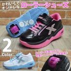 キッズ ローラーシューズ 靴 SHOCK by OXO 子供 子供靴 スニーカー ジュニア 女の子 通学 取り外し式 カップインソール マジック式 かわいい 【取り寄せ】