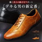 ショッピングフォーマルシューズ ビジネスシューズ メンズ スニーカー 革靴 コンフォートシューズ カジュアルシューズ サイドゴア フォーマル 屈曲性 防滑 衝撃吸収 靴 メンズシューズ