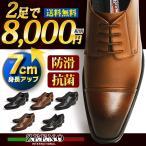 ビジネスシューズ 2足SET セット 福袋 靴 メンズ 7cmヒールアップ シークレットシューズ 革靴 スリッポン 防滑 抗菌 消臭 幅広 インソール ローファー 紳士靴