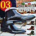 メンズ ブーツ サイドゴアブーツ メンズブーツ ショートブーツ ワークブーツ ドレスシューズ フォーマル 革靴 ビジネス ヴィンテージ ウイングチップ 靴 ジーノ