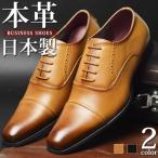 ビジネスシューズ 本革 日本製 靴 メンズシューズ 革靴 レースアップ 内羽根 ストレートチップ スクエアトゥ 紳士靴 フォーマル 冠婚葬祭