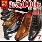 ビジネスシューズ 靴 2足 セット メンズ メンズシューズ 紳士靴 革靴 ビジネス SET 福袋 レースアップ 紐 モンクストラップ フォーマル